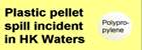 Information on plastic pellet spill incident in Hong Kong waters